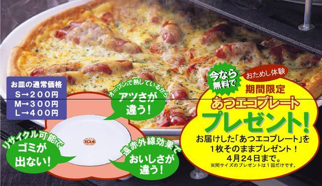 0402_pizza104_02