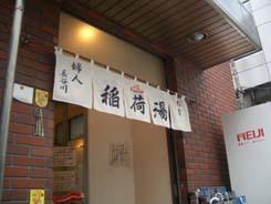 Inariyu002