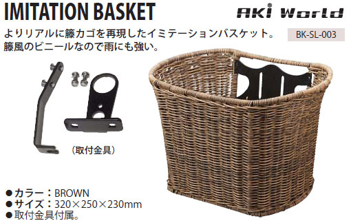 8imitation_basket
