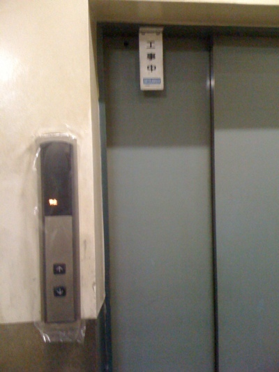 Sanwa_elepet_elevator