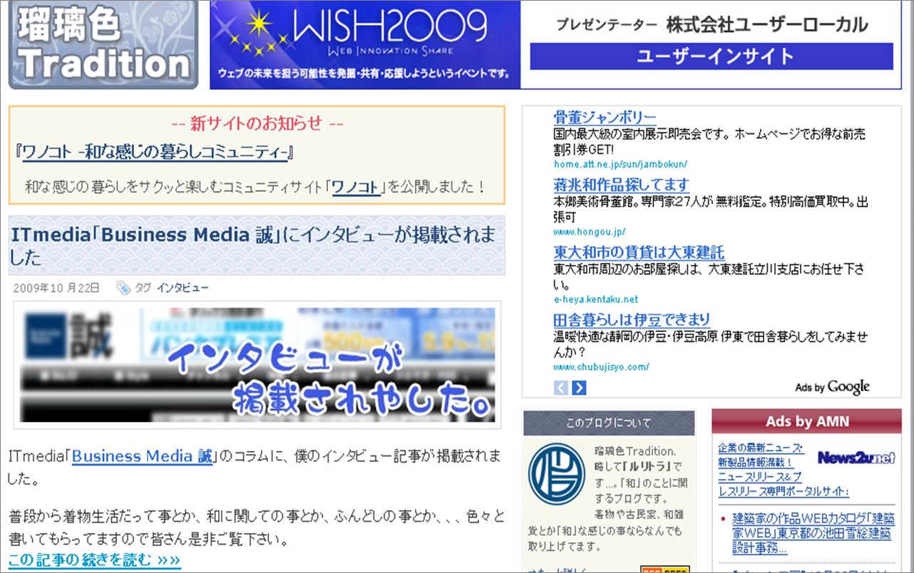 Wanokoto_hp
