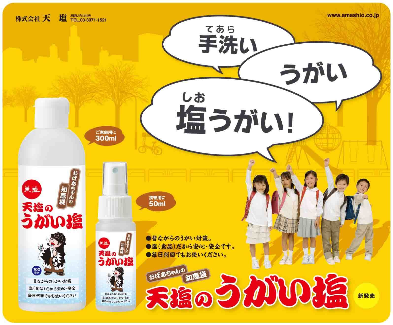 Keio_sticker