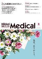 Nikkei_medical
